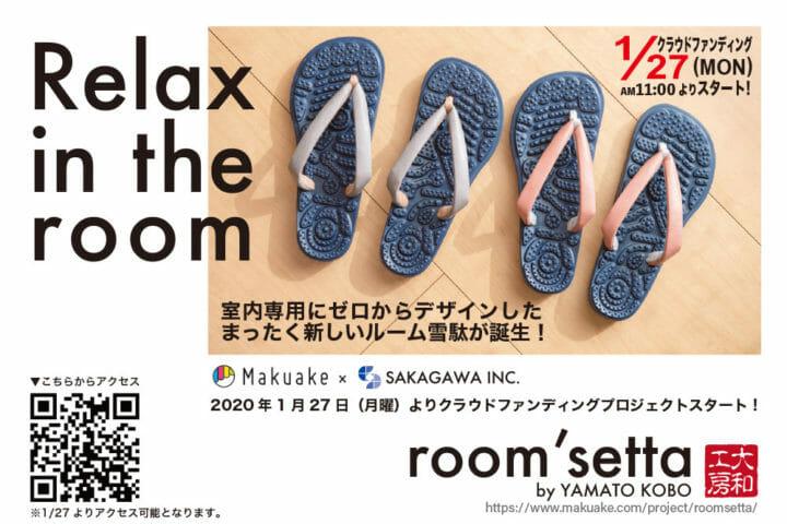 room'setta